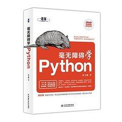 毫無障礙學Python