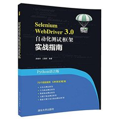 Selenium WebDriver 3.0 自動化測試框架實戰指南-cover