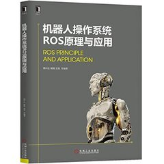 機器人操作系統ROS原理與應用-cover