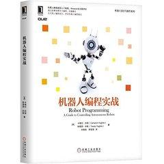 機器人編程實戰 (Robot Programming: A Guide to Controlling Autonomous Robots)-cover