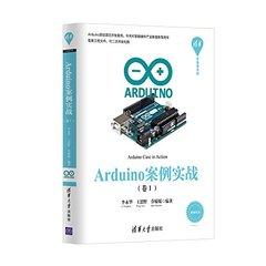 清華開發者書庫 : Arduino 案例實戰 (捲一)-cover