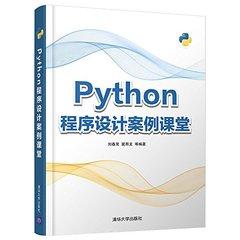 Python程序設計案例課堂-cover
