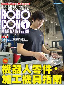 機器人雜誌 ROBOCON Magazine 2018/1 月號 (No.38)-cover