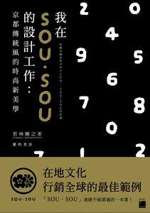 我在 SOU・SOU 的設計工作:京都傳統風的時尚新美學-cover