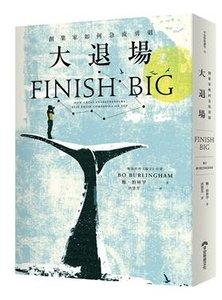 大退場:創業家如何急流勇退 (Finish Big: How Great Entrepreneurs Exit Their Companies on Top)