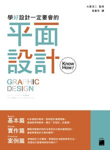 學好設計一定要會的 - 平面設計 KnowHow-cover