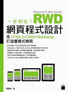 一步到位!RWD 網頁程式設計 - 用 HTML5、CSS3、Bootstrap 打造響應式網頁-cover
