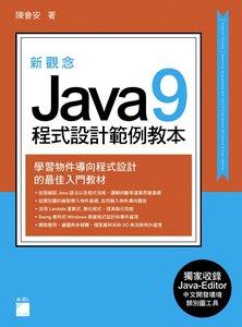新觀念 Java 9 程式設計範例教本-cover