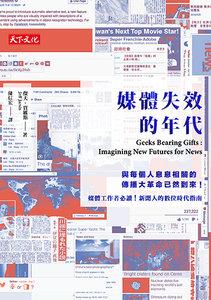 媒體失效的年代 (Geeks Bearing Gifts: Imagining New Futures for News)-cover