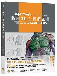 藝用3D人體解剖書:認識人體結構與造型(Anatomy for Sculptors: Understanding the Human Figure)