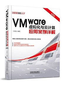 VMware虛擬化與雲計算應用案例詳解(第2版)-cover