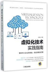 虛擬化技術實踐指南:面向中小企業的高效、低成本解決方案-cover