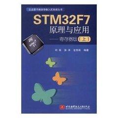 STM32F7 原理與應用 : 寄存器版 (上)-cover