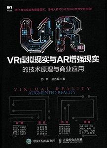 VR虛擬現實與AR增強現實的技術原理與商業應用-cover
