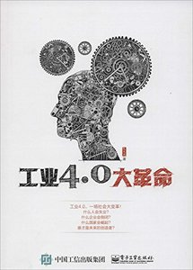 工業4.0大革命-cover