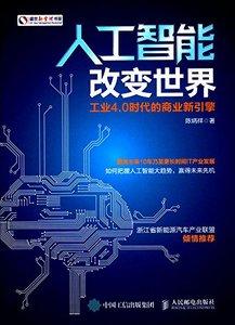 人工智能改變世界:工業4.0時代的商業新引擎