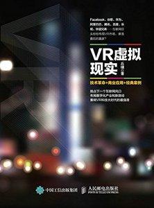 VR虛擬現實:技術革命+商業應用+經典案例