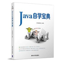 Java自學寶典-cover