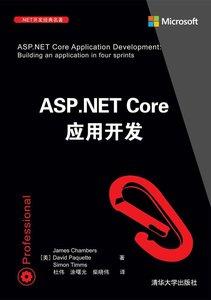 ASP.NET Core應用開發-cover