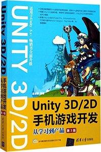 Unity 3D/2D手機游戲開發:從學習到產品(第3版)-cover