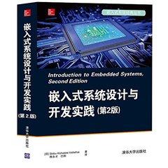 嵌入式系統設計與開發實踐(第2版)(嵌入式系統經典叢書)-cover