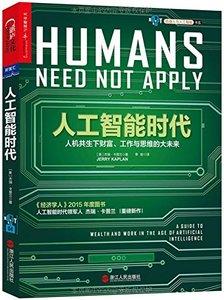人工智能時代-cover