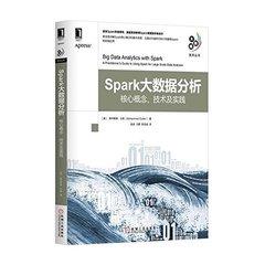 Spark大數據分析:核心概念、技術及實踐-cover