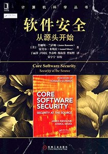 軟件安全 : 從源頭開始 (Core Software Security: Security at the Source)-cover
