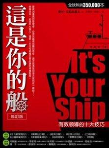 這是你的船 : 有效領導的十大技巧 (修訂版)-cover