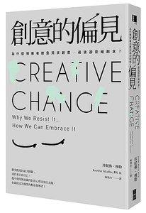 創意的偏見:為什麼領導者總是渴求創意,最後卻拒絕創意? (Creative Change: Why We Resist It . . . How We Can Embrace It)