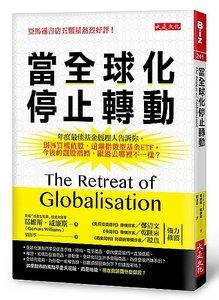 當全球化停止轉動:年度最佳基金經理人告訴你,別再買權值股,遠離指數型基金ETF。今後的選股指標,跟過去哪裡不一樣? (The Retreat of Globalisation)-cover