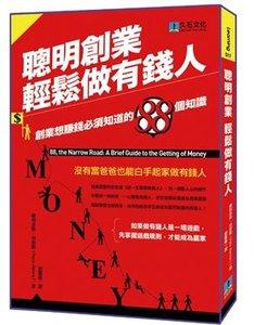 聰明創業,輕鬆做有錢人:創業想賺錢必須知道的 88個知識-cover