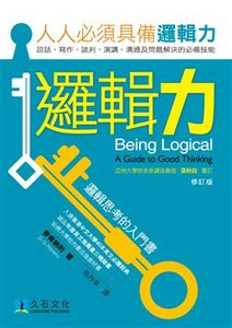 邏輯力:邏輯思考的入門書 (修訂版)-cover