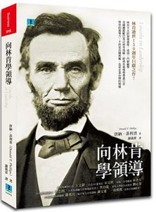 向林肯學領導-cover