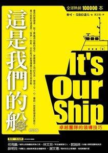 這是我們的船:卓越團隊的領導技巧 (修訂版)-cover