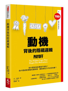 動機背後的隱藏邏輯 (TED Books系列) (Payoff: The Hidden Logic That Shapes Our Motivations)-cover