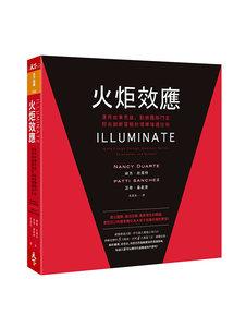 火炬效應:運用故事思維,點燃團隊鬥志,照亮創新冒險的領導溝通技術 (ILLUMINATE: Ignite Change Through Speeches, Stories, Ceremonies, and Symbols)-cover