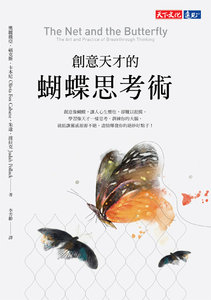 創意天才的蝴蝶思考術 (The Net and the Butterfly: The Art and Practice of Breakthrough Thinking)-cover