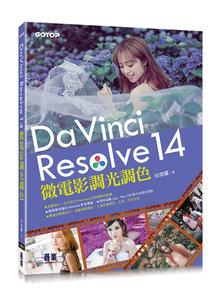 DaVinci Resolve 14 微電影調光調色-cover