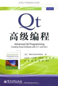 Qt高級編程-cover