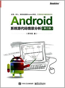 Android 系統源代碼情景分析, 3/e-cover