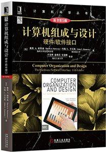 電腦組成與設計:硬件/軟件接口(原書第5版)-cover