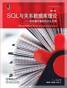 SQL與關系數據庫理論——如何編寫健壯的SQL代碼(原書第2版) (O'Reilly精品圖書系列)