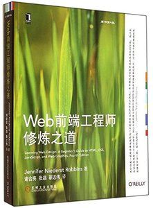 Web前端工程師修煉之道(原書第4版)-cover