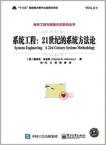 系統工程 : 21世紀的系統方法論-cover