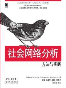 社會網絡分析:方法與實踐 (O'Reilly精品圖書系列)-cover
