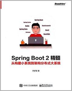 Spring Boot 2精髓:從構建小系統到架構分佈式大系統-cover
