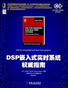 DSP嵌入式實時系統權威指南-cover