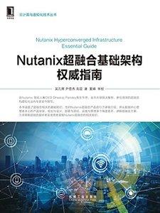 Nutanix 超融合基礎架構權威指南-cover