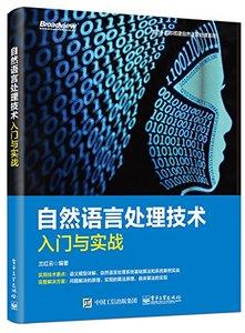 自然語言處理技術入門與實戰-cover